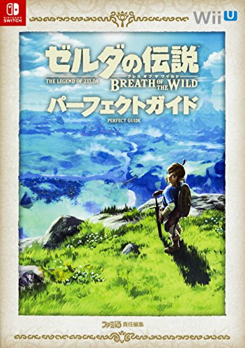 The Legend Of Zelda Breath Of The Wild Perfect Guide   2017 5 11
