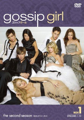gossip girl / ゴシップガール 〈セカンド・シーズン〉コレクターズ・ボックス1の商品画像