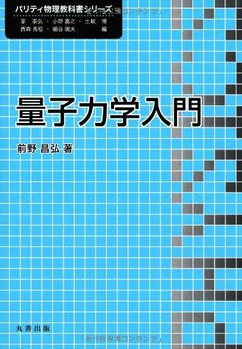 量子力学入門 (パリティ物理教科書シリーズ)