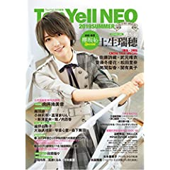 Top Yell NEO 最新号 サムネイル