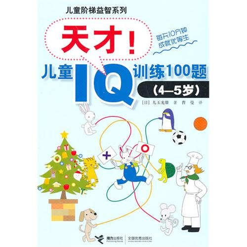 Read Online Genius! IQ Training for Kids (Chinese Edition) PDF