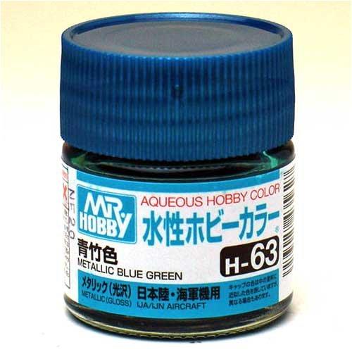 水性ホビーカラー H63 青竹色