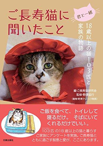 君と一緒 ご長寿猫に聞いたこと 18歳以上の猫103匹と家族の物語