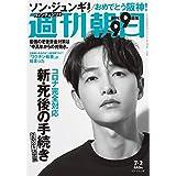 週刊朝日 2021年 7/2号