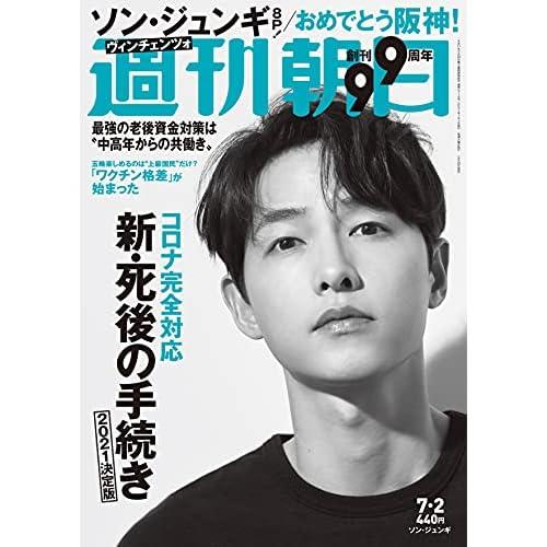 週刊朝日 2021年 7/2号 表紙画像