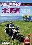 ツーリングマップル 北海道 2014 (ツーリング 地図   マップル)
