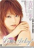吉沢明歩 Love  Acky! [DVD]