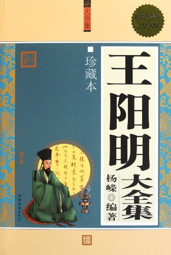 A Complete Collection of Wang Yangmings Works (Chinese Edition)