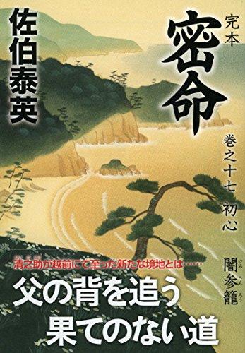 完本 密命 巻之十七 初心 闇参籠 (祥伝社文庫)