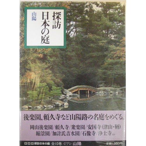 (Garden of exploring Japan) Sanyo (1989) ISBN: 4093601038 [Japanese Import]