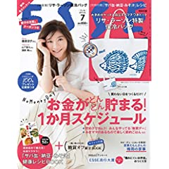 ESSE 増刊 最新号 サムネイル