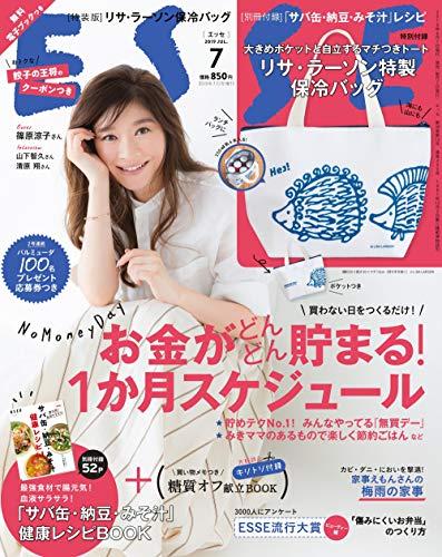 ESSE 増刊 最新号 表紙画像