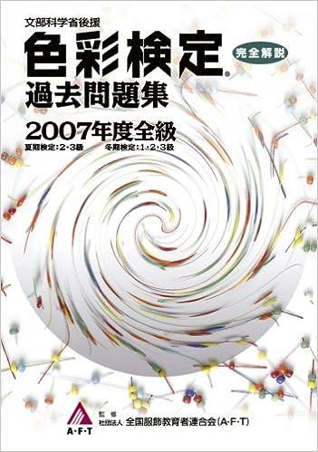 色彩検定過去問題集2007年度全級...