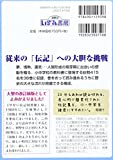 Taira kiyomori minamoto yoritomo minamoto yoshitsune.