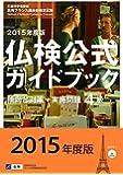2015年度4級仏検公式ガイドブック―傾向と対策+実施問題(CD付) (実用フランス語技能検定試験)