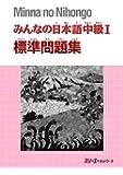 Minna no Nihongo Chukyu vol. 1 Workbook