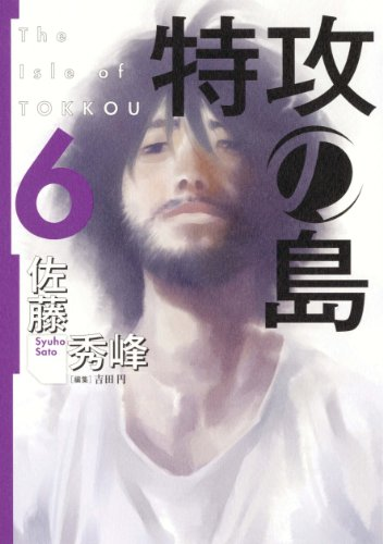 特攻の島 6 (芳文社コミックス)