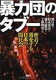 暴力団のタブー (宝島SUGOI文庫)