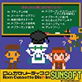 Rom Cassette Disk In SUNSOFT-ディスクシステム編-