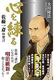 心を練る 佐藤一斎の霊言 (OR books)