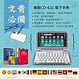 BESTA CD-631 Electronic Dictionary English-Chinese Translator