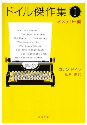 Download 1 mystery hen masterpiece Doyle Collection (Mass Market Paperback (g -3-11)) (1957) ISBN: 4102134115 [Japanese Import] ebook