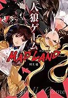 人狼ゲーム MAD LAND / 川上亮の商品画像