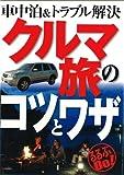 クルマ旅のコツとワザ 車中泊&トラブル解決 (るるぶDO) (るるぶDo!)