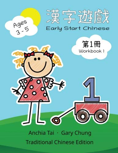 Early Start Chinese 1 (Traditional Chinese) (Volume 1) (Chinese Edition)