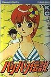 バリバリ伝説 (11) (講談社コミックス (1053))