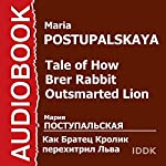 Tale of How Brer Rabbit Outsmarted Lion [Russian Edition] | Maria Postupalskaya