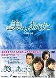[DVD]美しいあなた DVD-BOX1