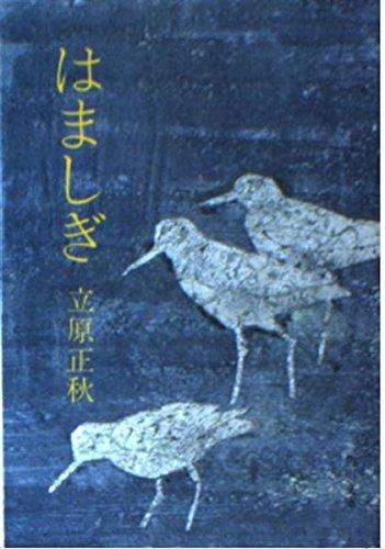 はましぎ (角川文庫 緑 298-14)