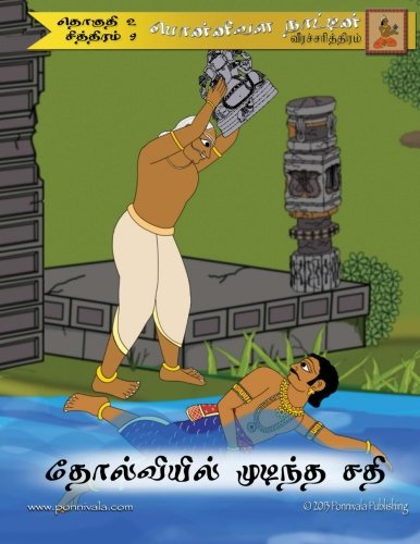 A New Challenger (Tamil Edition): The Legend of Ponnivala [Tamil Series 2, Book 9] (Volume 22) ebook