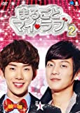 [DVD]まるごとマイ・ラブ シーズン2 DVD-BOX1