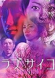 ラブサイコ 妖赤のホラー [DVD]