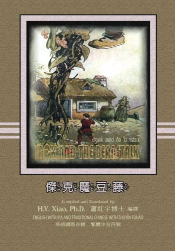 Read Online Jack and the Beanstalk (Traditional Chinese): 07 Zhuyin Fuhao (Bopomofo) with IPA Paperback Color (Favorite Fairy Tales) (Volume 7) (Chinese Edition) pdf epub