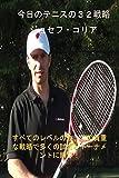 今日のテニスの&#65: 最も貴重な32テニ&# (Japanese Edition)