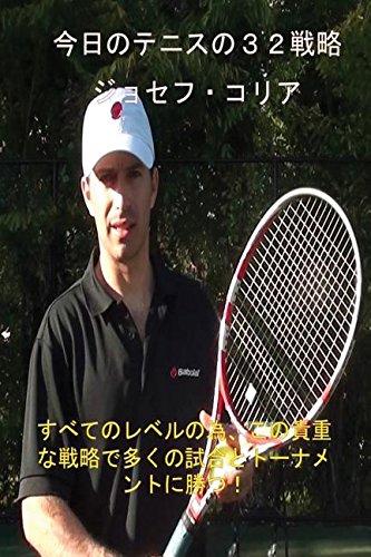 今日のテニスのA: 最も貴重な32テニ&# (Japanese Edition) by Finibi Inc