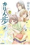 かりん歩 コミック 全4巻セット