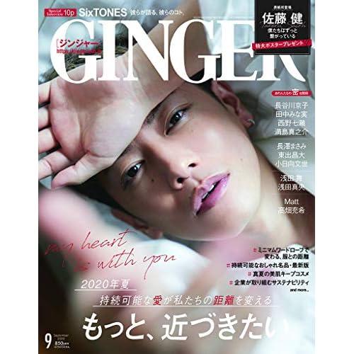 GINGER 2020年 9月号 表紙画像