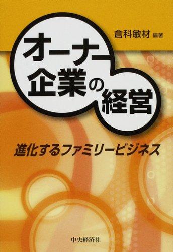Read Online Ōnā kigyō no keiei : Shinkasuru famirī bijinesu PDF