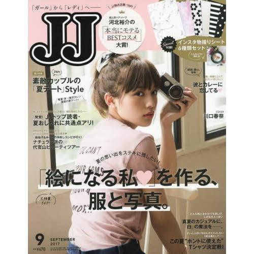 JJ 2017年9月号 画像 A