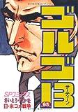 ゴルゴ13 (95) (SPコミックス)