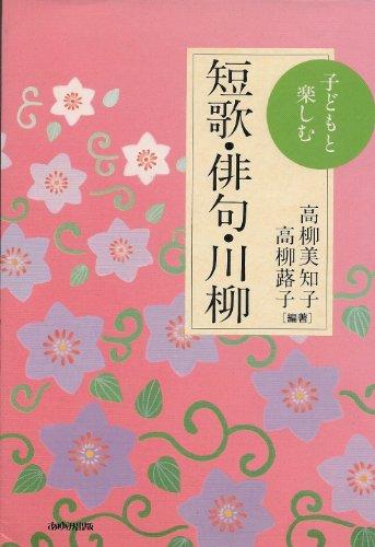 子どもと楽しむ 短歌・俳句・川...