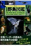 新訂 北海道野鳥図鑑 (Alice field library)