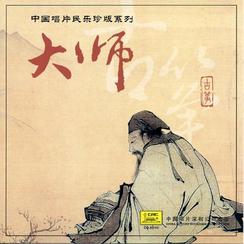 Masterpieces by Guzheng Masters