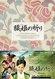 [DVD]織姫の祈りDVD-BOX1