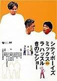 2001年公演 シティボーイズミックスPresents ラ ハッスルきのこショー [DVD]
