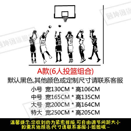Wall Stickersbasketball NBA Star Wall Sticker Bedroom Decoration Improvement Background Wall Sticker Waterproof Self-Adhesive,Section A (6-Man Shooting Combination) Black,Extra Large